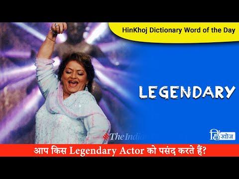 Legendary In Hindi - HinKhoj - Dictionary