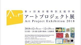 第4回東京都特別支援学校アートプロジェクト展