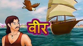 Veer - Hindi story for children   Panchatantra kahaniya   Short Stories for kids