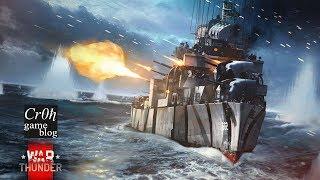 War Thunder: стрим ЗБТ флота