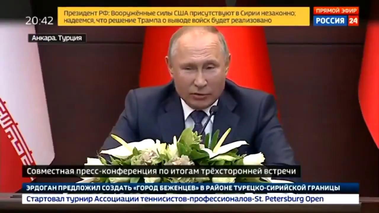 Путин троллит (об атаке на саудовские НПЗ)