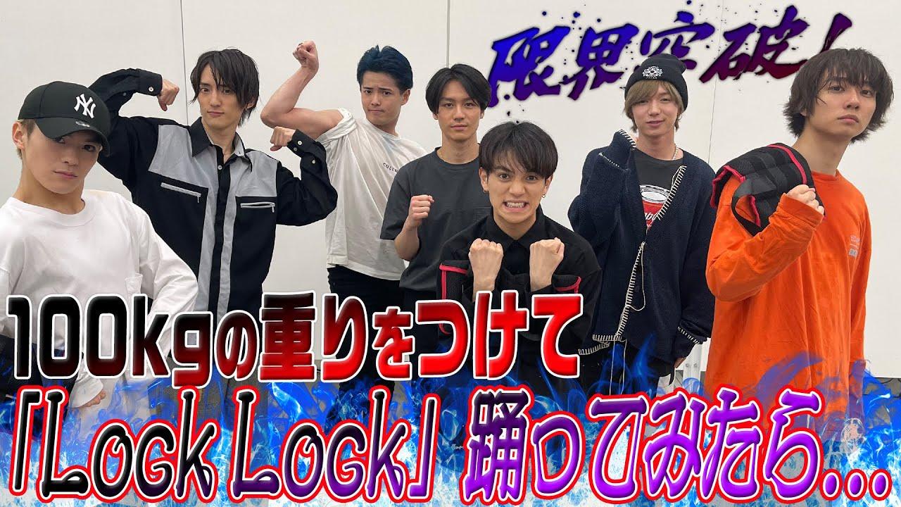 Travis Japan【重力に勝てるか?】100kgの重りをつけて「Lock Lock」を踊る!?