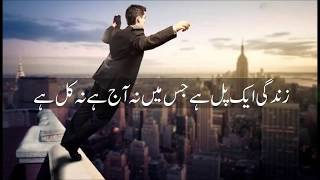 Video Amazing Urdu Quotes Zindagi Eik Pal Hai Voice Of Tipu Shaikh download MP3, 3GP, MP4, WEBM, AVI, FLV Oktober 2018