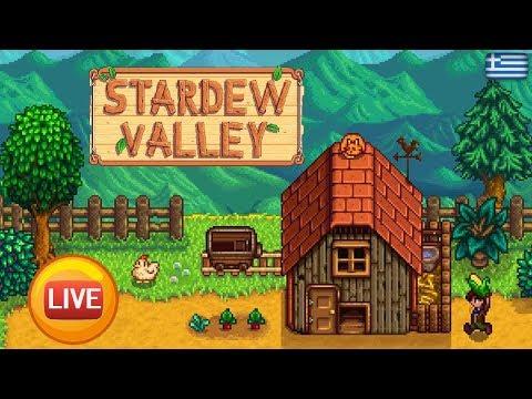 Που είναι η κουζίνα μας; Παίζουμε LIVE Stardew Valley
