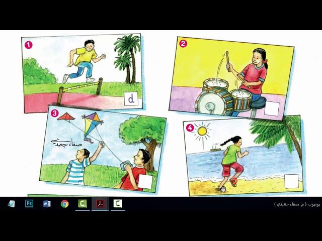 الصف الثالث إنجليزي الفصل الثاني الصفحة 36 و37