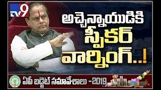 Speaker Tammineni warns Acham Naidu in Assembly TV9