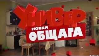 Мое слайд-шоу«Универ. Новая Общага» - 124 серия (Эфир 04.09.14)
