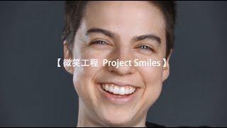 【微笑工程 Project Smiles - 转痛为笑的力量!】 [HD]