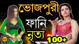 Gambar cover Worst Bhojpuri Sangeet|Bangla Funny Video|new bengali funny videos|Non Veg 420