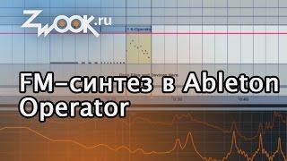FM-синтез звука в синтезаторе Operator Ableton Live
