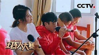 [2019主持人大赛]在黑暗中奔跑逐梦 果欣禹被这份超越竞技体育的精神所打动| CCTV