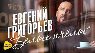 Евгений Григорьев - Белые пчелы (Official video 2017)