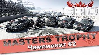 GRID Autosport - 18 сезон ЧЕМПИОНАТ GRID #2 - MASTERS TROPHY -