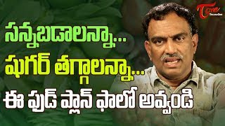 Veeramachaneni Ramakrishna Health Tips | Liquid Fasting Diets For Weight Loss - TeluguOne