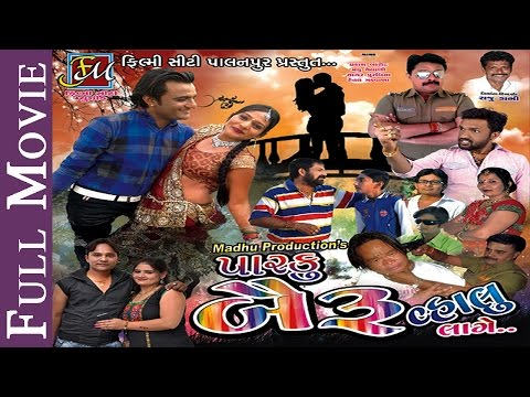"Gujarati New Movie 2015 | ""Parku Bairru Vahlu Lage"" FULL MOVIE 