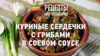 Куриные сердечки с грибами в соевом соусе