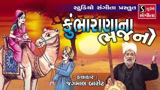 Kumbharana Na Bhajano - Jagmal Barot - Gujarati Bhajan