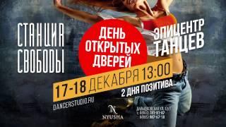 Nyusha, Станция Свободы – приглашаю в школу танцев на день открытых дверей