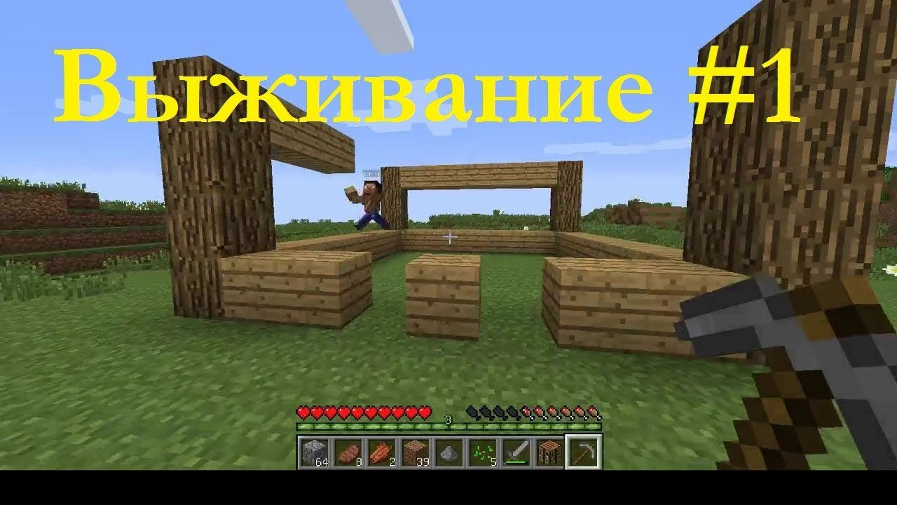 майнкрафт играть выживание #8