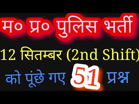 MP POLICE CONSTABLE Exam 12 Sept 2nd shift Analysis| Questions of Maths, Science and Reasoning