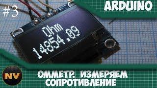 Измеряем сопротивление  Arduino, Омметр на Ардуино  Вывод сопротивления на дисплей OLED I2C
