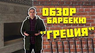 """Родной Очаг   Обзор барбекю комплекса """"Греция"""""""