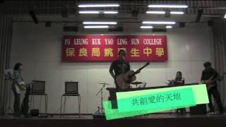 愛弦夢慈善音樂會2013 - 保良局姚連生中學 (Felix