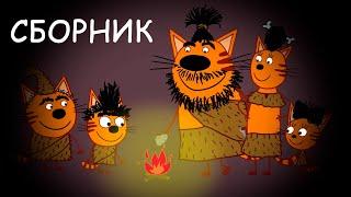 Три Кота | Сборник невероятных историй | Мультфильмы для детей