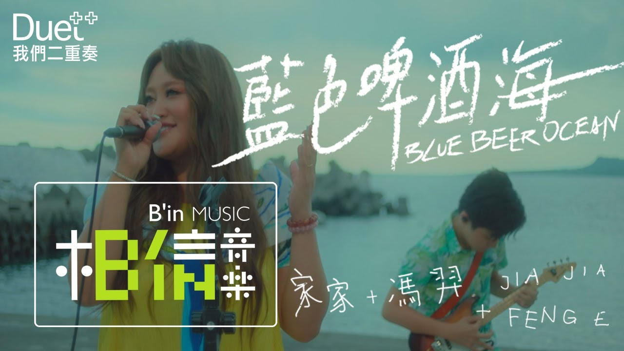 JiaJia家家 ✚ Feng E 馮羿  [ 藍色啤酒海 Blue Beer Ocean ] -- { Duet ✚ ✚ : 我們二重奏}