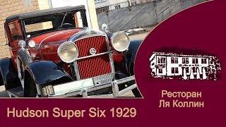 Рассказ Hudson Super Six 1929