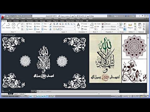 تحويل الصور إلى الإمتداد الخاص بالأوتوكاد | A.Illustrator
