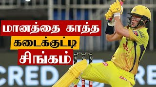 IPL 2020: Sam Curran saved CSK against MI | OneIndia Tamil