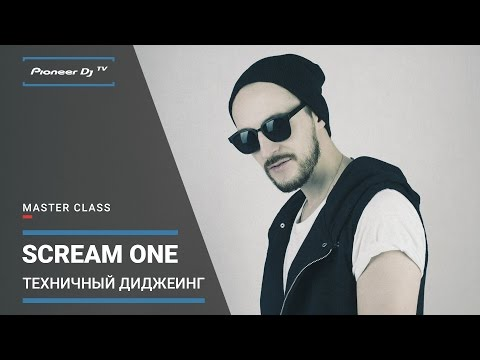 "Master-class DJ SCREAM ONE - ""Техничный Диджеинг"" @ Pioneer DJ Moscow"