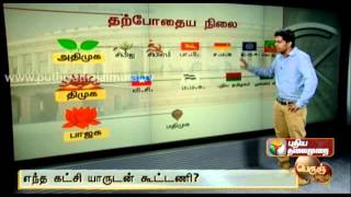 Big Story about Parliamentary election fever for Political parties in Tamilnadu - Part 2