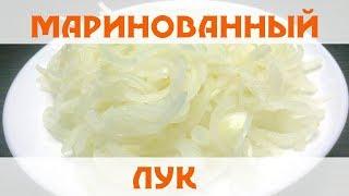 Маринованный лук (в салат, к шашлыкам и т.д.)