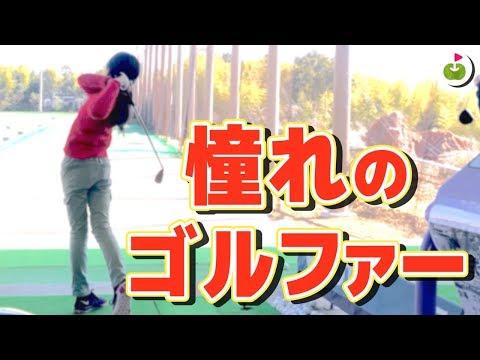 あこがれのゴルファーに会いにいく。