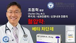 심장을 보호하는 혈압약- 베타차단제에 대해서
