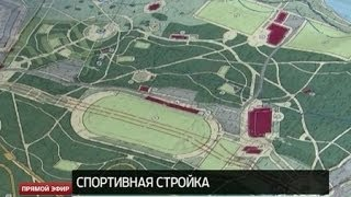 На Химмаше построят стадион к Чемпионату Европы-2015 по бенди