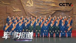 《军事报道》 20191108| CCTV军事