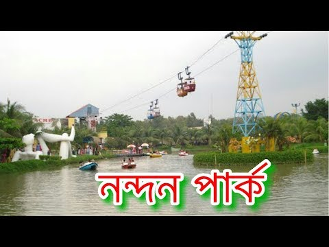 Nandon Park । নন্দন পার্ক   Water Park, Amazing Cable Car, Paddle Boat – 2018  By Travel  Bangladesh