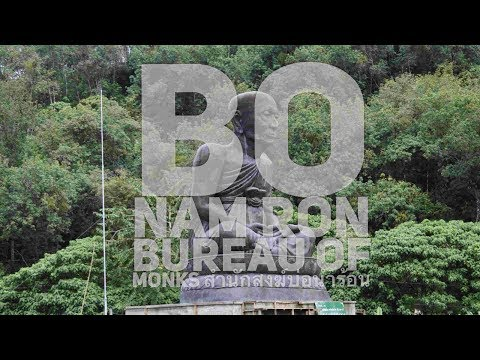 Bo Nam Ron Bureau of Monks สำนักสงฆ์บ่อน้ำร้อน