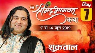 108 Shrimad Bhagwat Katha || Day -7 || 07 - 14 June || Shukratal || Thakur Ji Maharaj