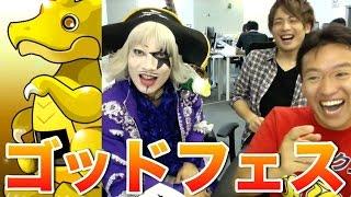 【パズドラ】ゴー☆ジャスのゴッドフェス 7連続引き!! thumbnail