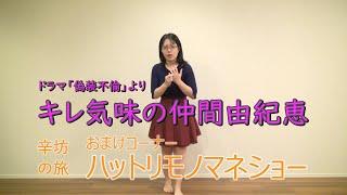 【辛坊治郎公式チャンネル】「辛坊の旅」おまけコンテンツ 『服部愛未の...