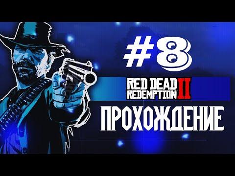 ПРОХОЖДЕНИЕ #8, ПЕРВЫЙ СТРИМ 2020, проблемы с полицией, Red Dead Redemption 2 на ПК