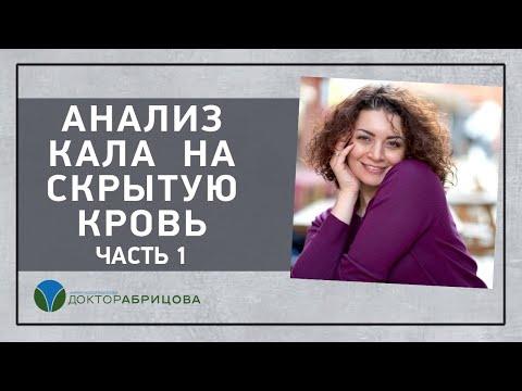 АНАЛИЗ КАЛА НА СКРЫТУЮ КРОВЬ. ГЕМОКУЛЬТТЕСТ