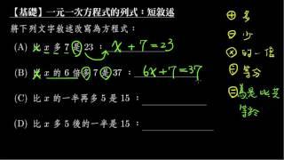 【基礎】一元一次方程式的列式:短敘述