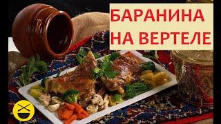 Мишуи - БАРАНИНА НА ВЕРТЕЛЕ и НЕ-узбекская шурпа