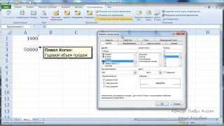 Курс Excel_Базовый - Урок №3.2. Примечания в ячейках!