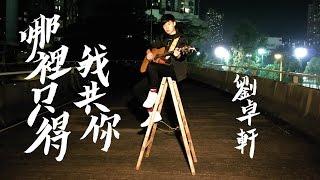 【哪裡只得我共你 Dear Jane】cover by Hinry Lau 劉卓軒 靚靚雞音樂電視|音樂台